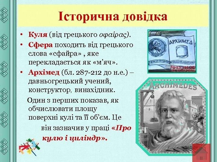 Історична довідка • Куля (від грецького σφαίρας). Куля • Сфера походить від грецького фера