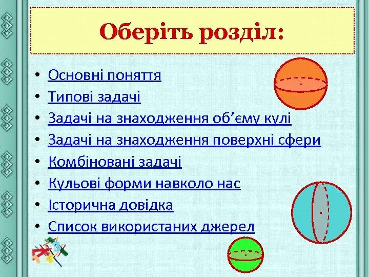 Оберіть розділ: • • Основні поняття Типові задачі Задачі на знаходження об'єму кулі Задачі