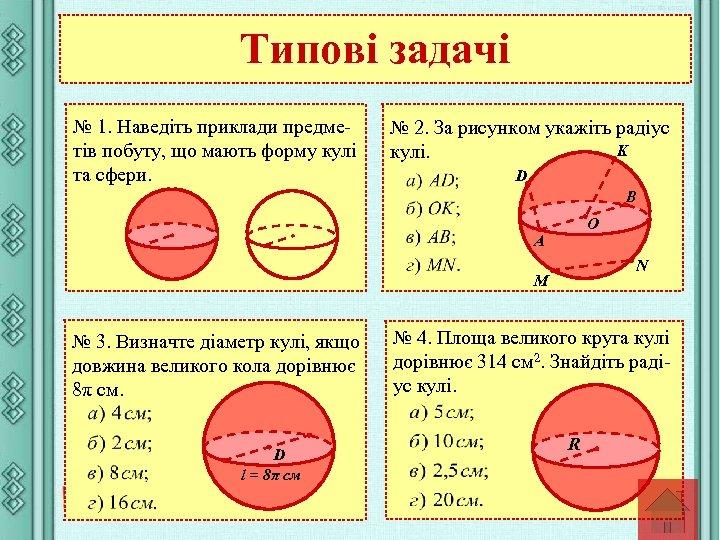 Типові задачі № 1. Наведіть приклади предметів побуту, що мають форму кулі та сфери.