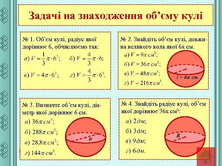 Задачі на знаходження об'єму кулі № 1. Об'єм кулі, радіус якої дорівнює 6, обчислюємо