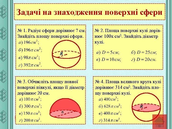 Задачі на знаходження поверхні сфери № 1. Радіус сфери дорівнює 7 см. Знайдіть площу