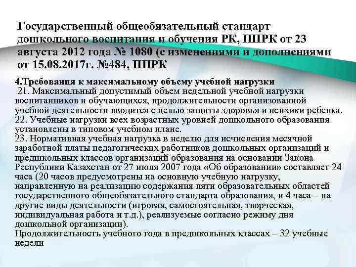 ГОСО РК ОТ 23 АВГУСТА 2012 ГОДА 1080 СКАЧАТЬ БЕСПЛАТНО