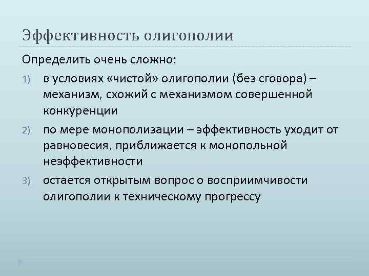 Эффективность олигополии Определить очень сложно: 1) в условиях «чистой» олигополии (без сговора) – механизм,