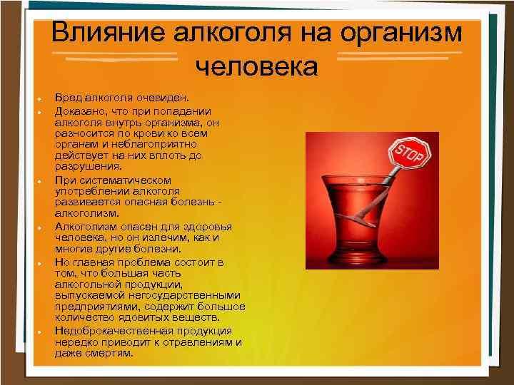 Доклад на тему вред алкоголя