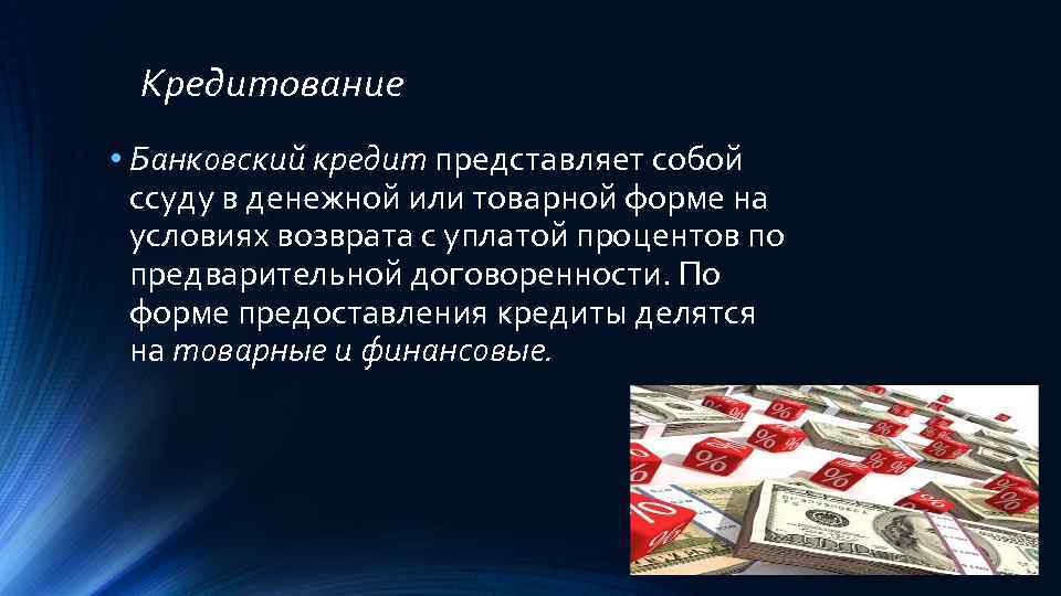 Кредитование • Банковский кредит представляет собой ссуду в денежной или товарной форме на условиях