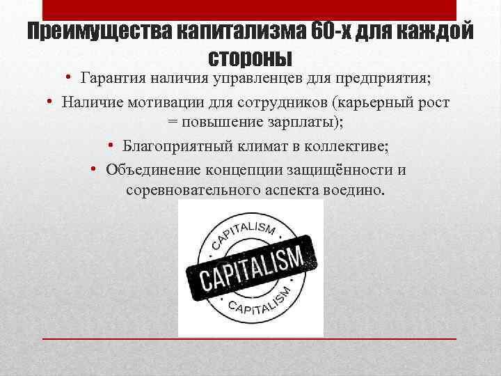 Преимущества капитализма 60 -х для каждой стороны • Гарантия наличия управленцев для предприятия; •