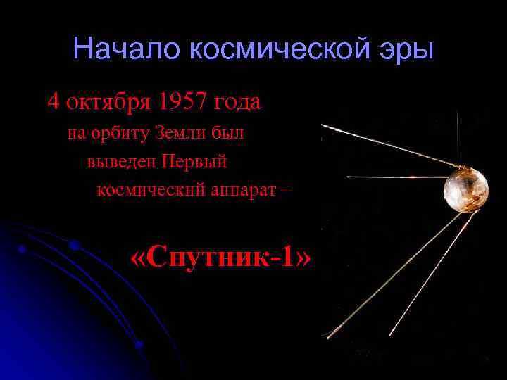 сюжету начало космической эры картинка количество бесплатных шаблонов