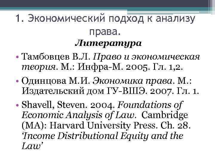 1. Экономический подход к анализу права. Литература • Тамбовцев В. Л. Право и экономическая
