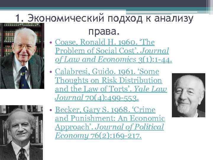 1. Экономический подход к анализу права. • Coase, Ronald H. 1960. 'The Problem of