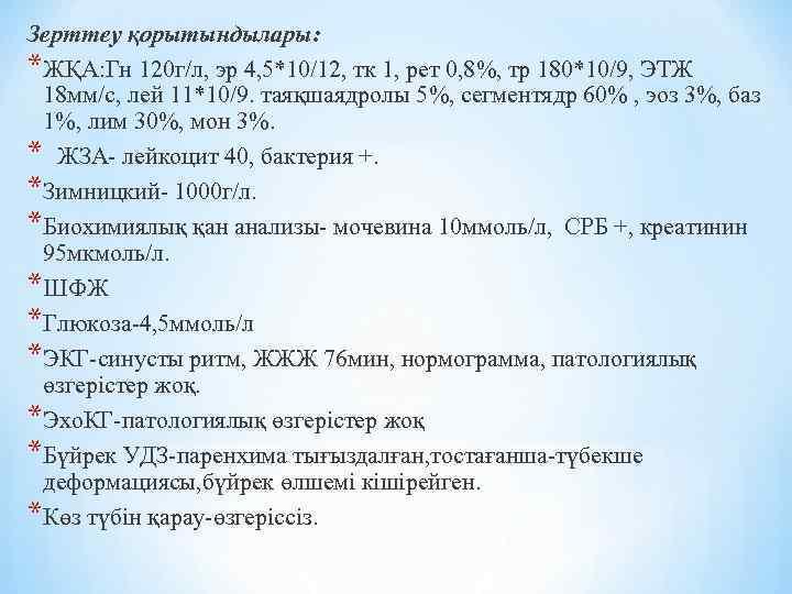 Зерттеу қорытындылары: *ЖҚА: Гн 120 г/л, эр 4, 5*10/12, тк 1, рет 0, 8%,