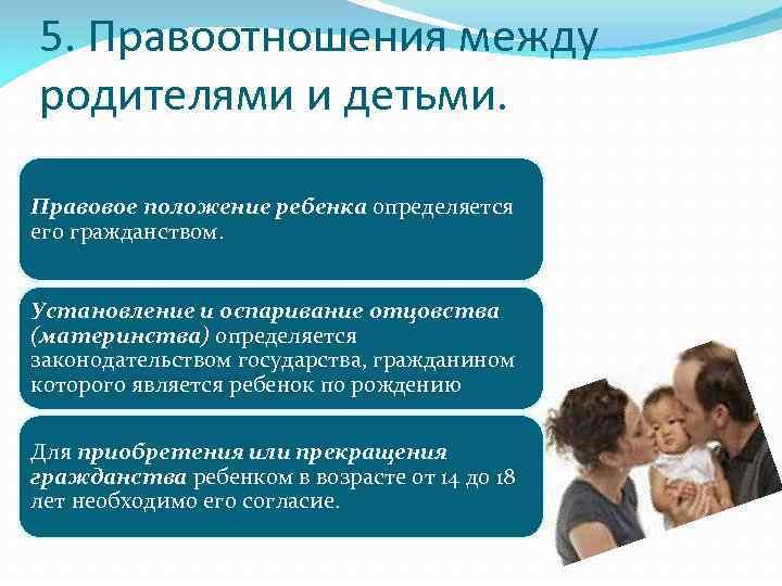 личные правоотношения между родителями и детьми