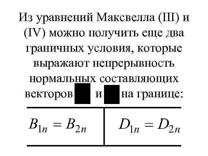 Из уравнений Максвелла (III) и (IV) можно получить еще два граничных условия, которые выражают