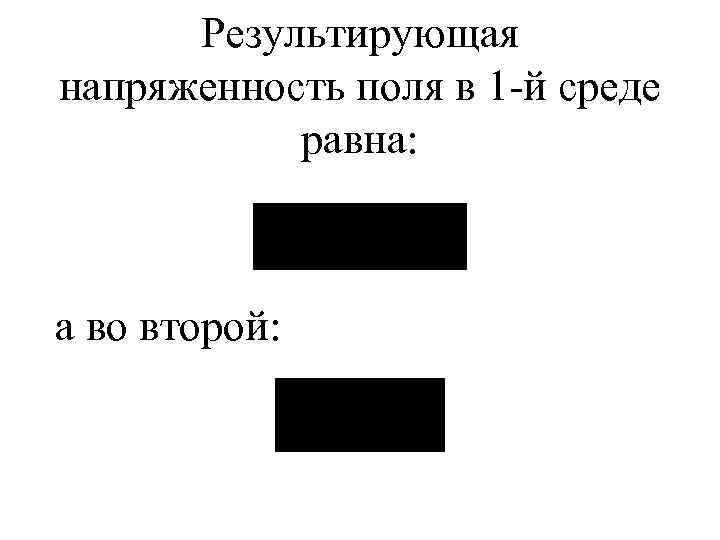 Результирующая напряженность поля в 1 -й среде равна: а во второй: