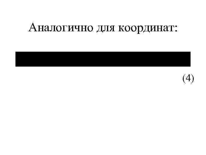 Аналогично для координат: (4)
