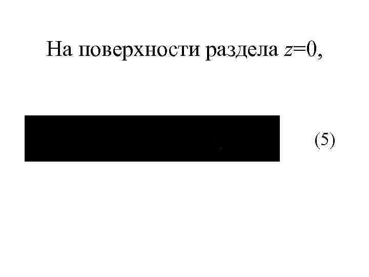 На поверхности раздела z=0, (5)