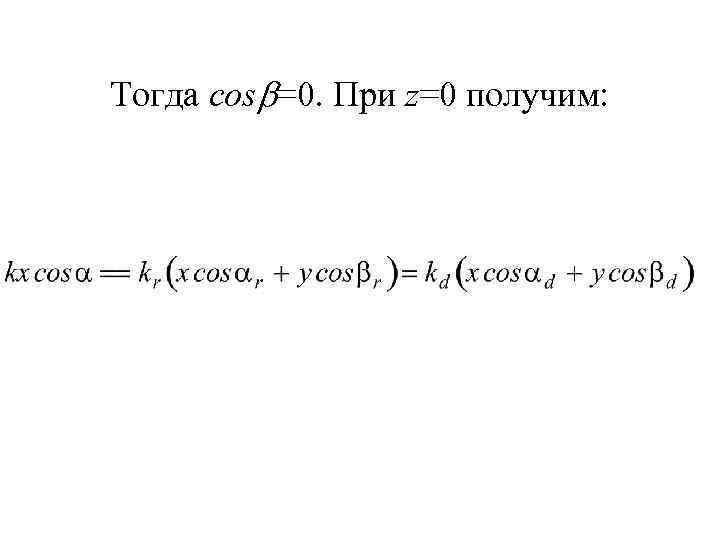 Тогда cos =0. При z=0 получим: