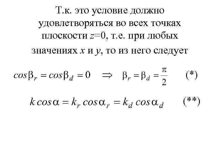 Т. к. это условие должно удовлетворяться во всех точках плоскости z=0, т. е. при