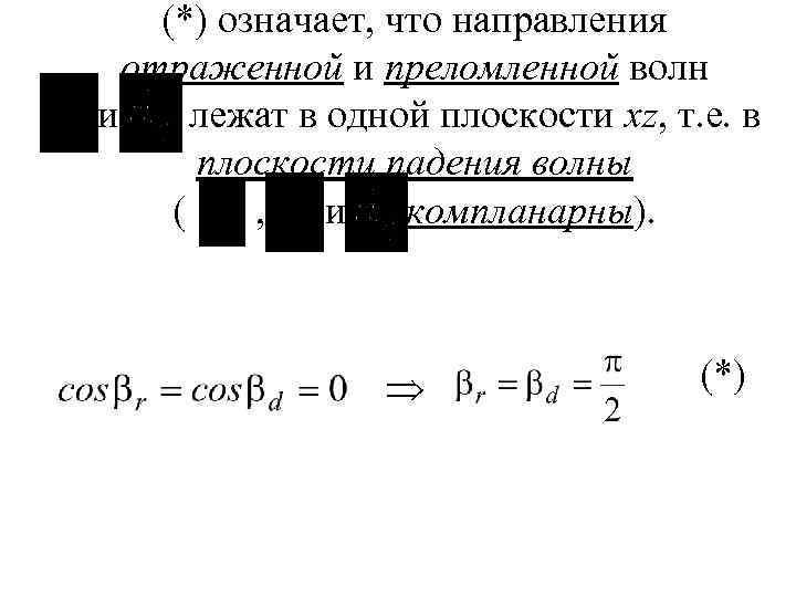 (*) означает, что направления отраженной и преломленной волн и лежат в одной плоскости xz,