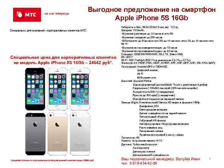 Выгодное предложение на смартфон Apple i. Phone 5 S 16 Gb Специально для компаний