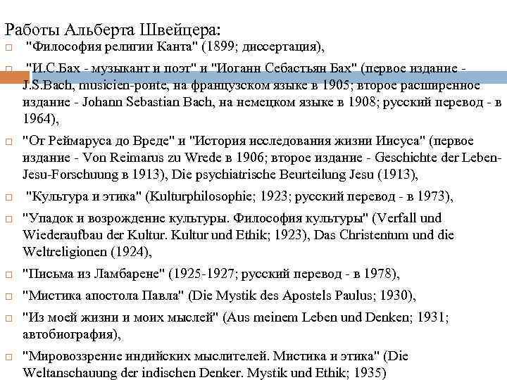 Работы Альберта Швейцера: