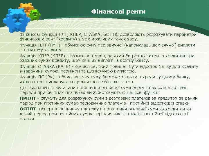 Фінансові ренти Фінансові функції ПЛТ, КПЕР, СТАВКА, БС і ПС дозволяють розрахувати параметри фінансових
