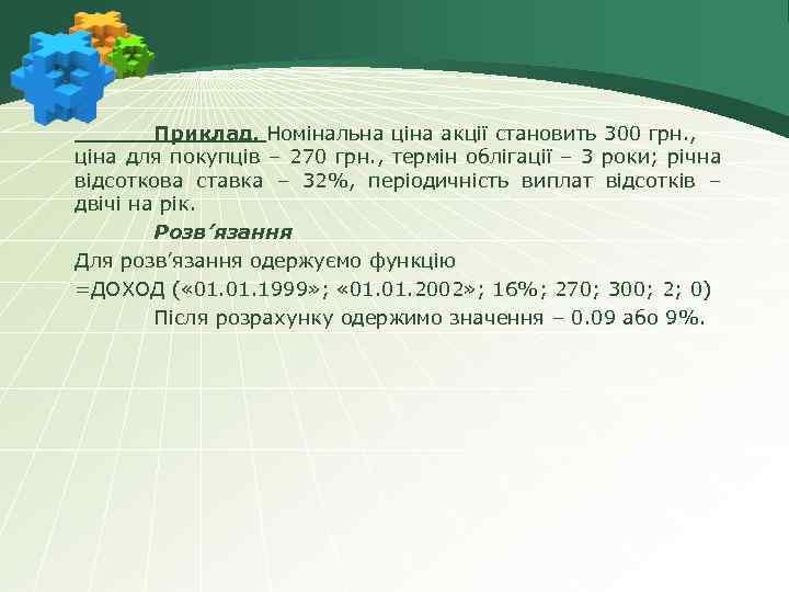 Приклад. Номінальна ціна акції становить 300 грн. , ціна для покупців – 270 грн.
