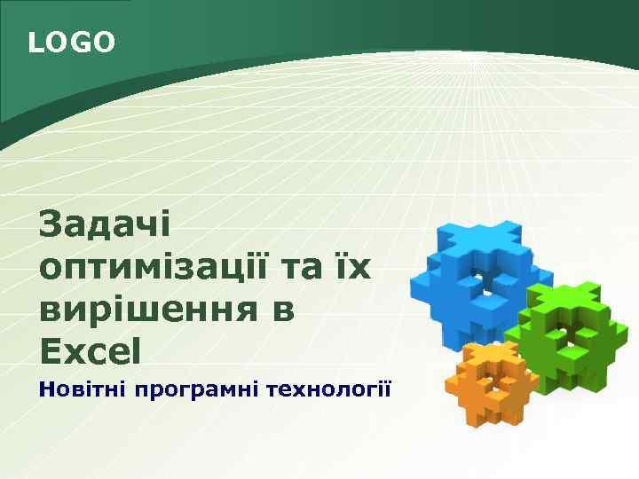LOGO Задачі оптимізації та їх вирішення в Excel Новітні програмні технології