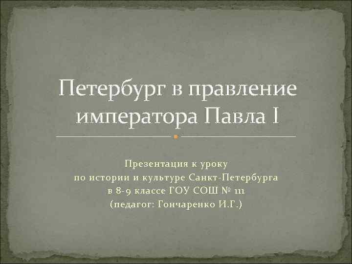 Петербург в правление императора Павла I Презентация к уроку по истории и культуре Санкт-Петербурга