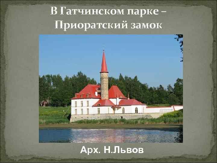 В Гатчинском парке – Приоратский замок Арх. Н. Львов