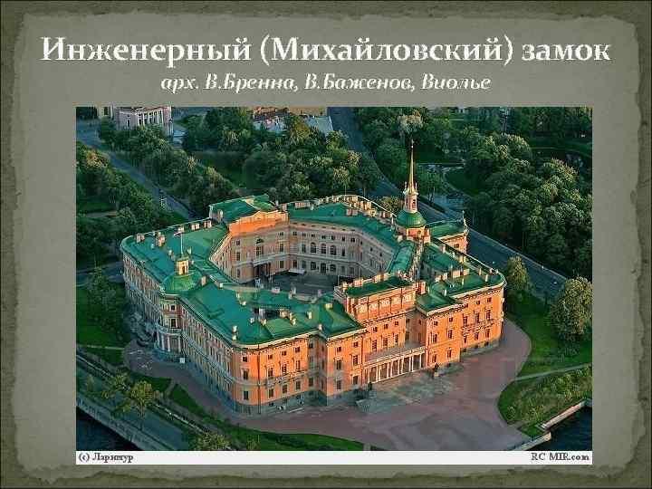 Инженерный (Михайловский) замок арх. В. Бренна, В. Баженов, Виолье