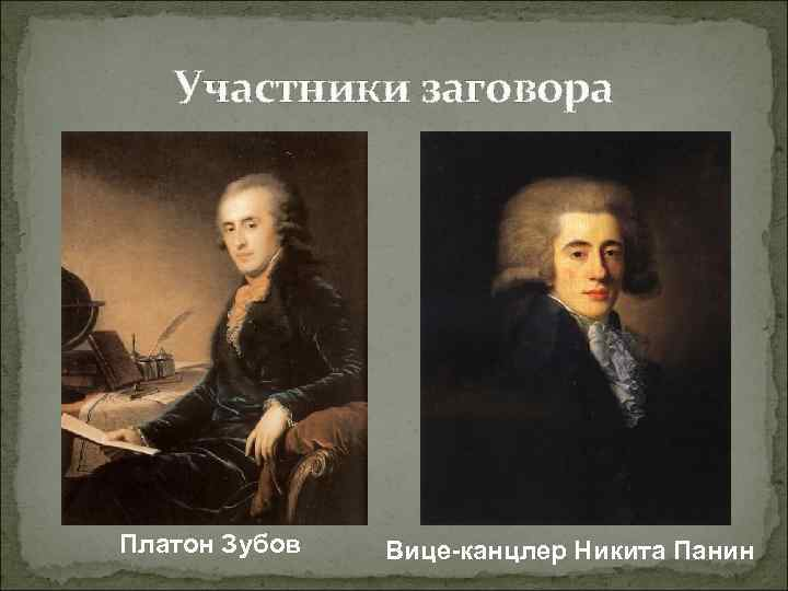 Участники заговора Платон Зубов Вице-канцлер Никита Панин