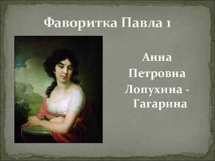 Фаворитка Павла 1 Анна Петровна Лопухина Гагарина