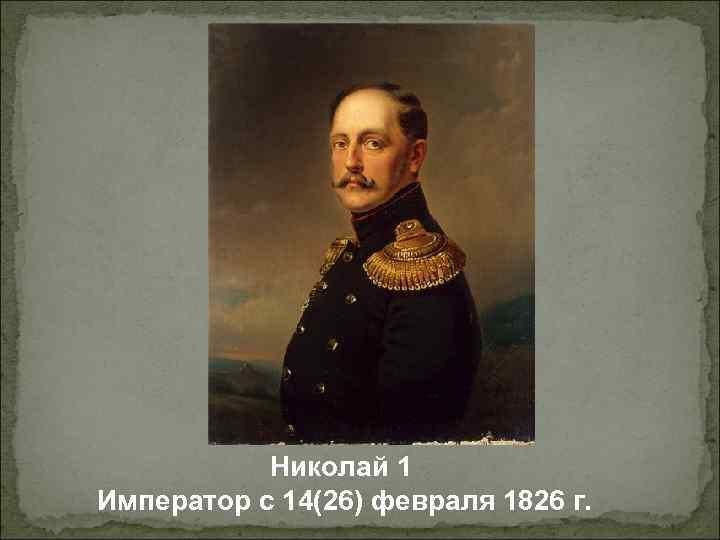 Николай 1 Император с 14(26) февраля 1826 г.