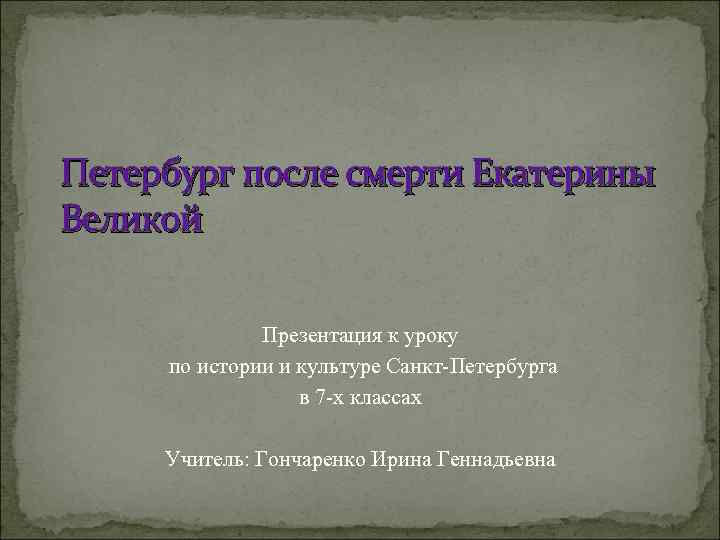 Петербург после смерти Екатерины Великой Презентация к уроку по истории и культуре Санкт-Петербурга в