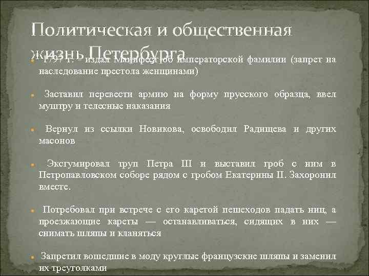 Политическая и общественная жизнь издал Манифест об императорской фамилии (запрет на 1797 г. -