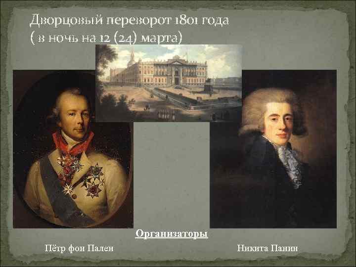 Дворцовый переворот 1801 года ( в ночь на 12 (24) марта) Организаторы Пётр фон