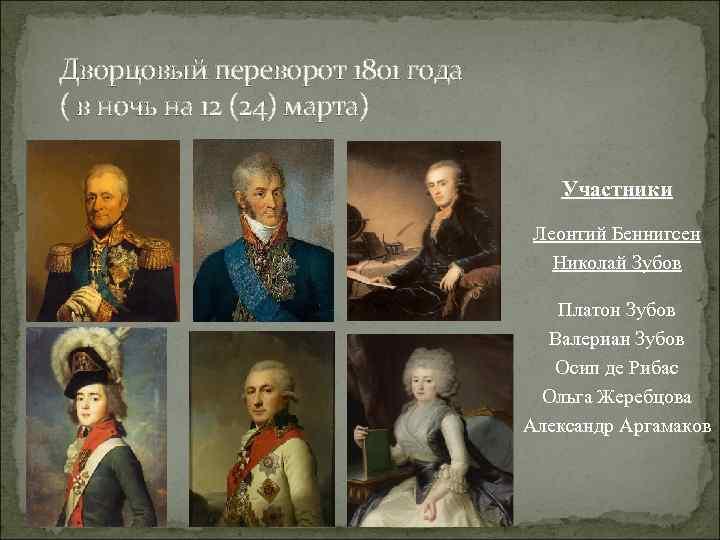 Дворцовый переворот 1801 года ( в ночь на 12 (24) марта) Участники Леонтий Беннигсен