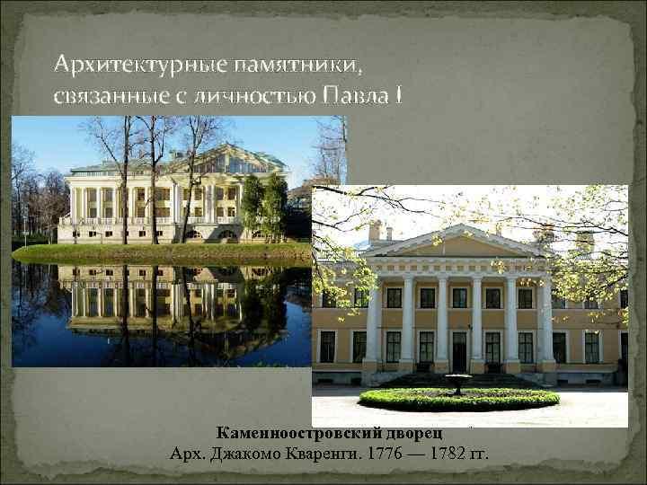 Архитектурные памятники, связанные с личностью Павла I Каменноостровский дворец Арх. Джакомо Кваренги. 1776 —