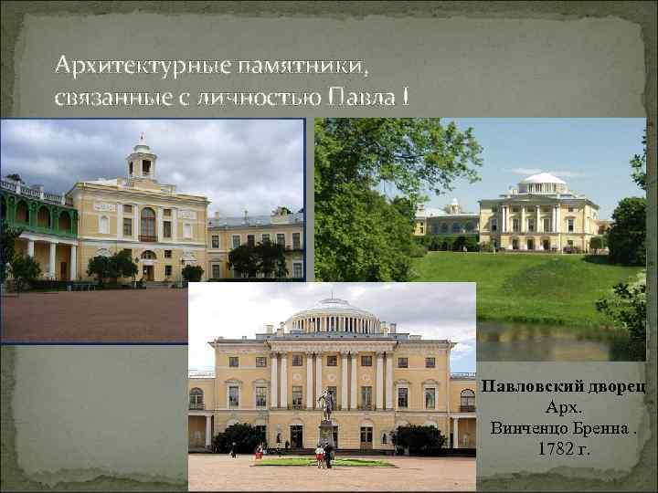 Архитектурные памятники, связанные с личностью Павла I Павловский дворец Арх. Винченцо Бренна. 1782 г.