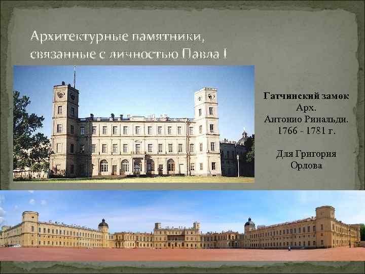 Архитектурные памятники, связанные с личностью Павла I Гатчинский замок Арх. Антонио Ринальди. 1766 -