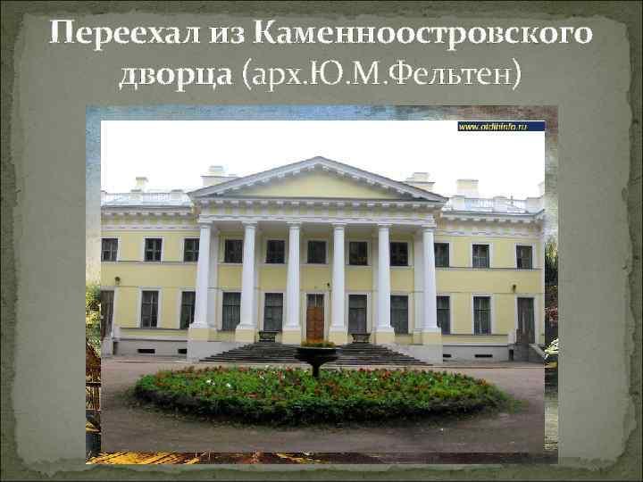 Переехал из Каменноостровского дворца (арх. Ю. М. Фельтен)