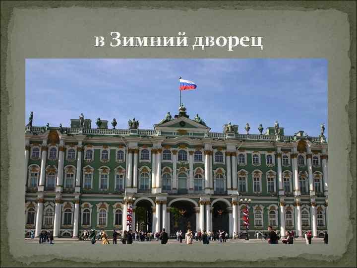 в Зимний дворец
