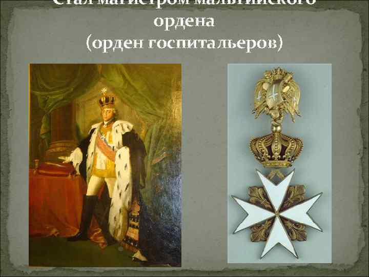 Стал магистром мальтийского ордена (орден госпитальеров)