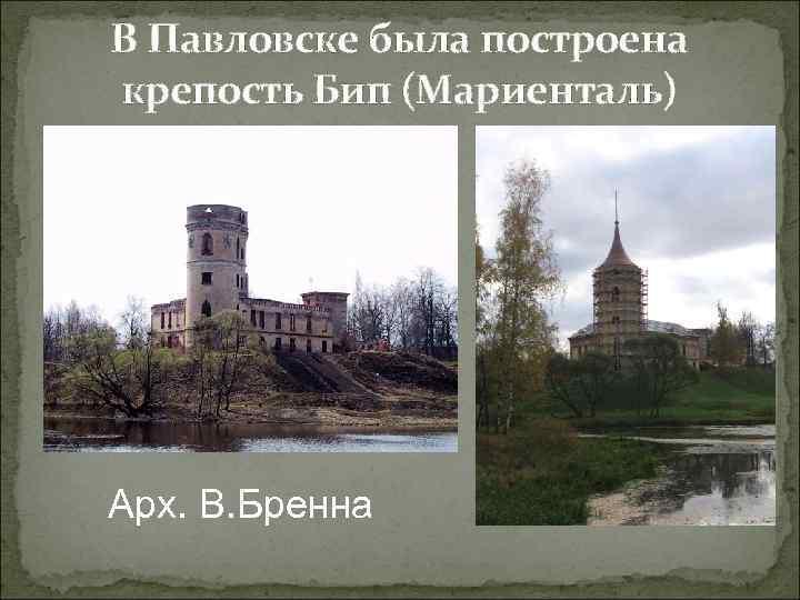 В Павловске была построена крепость Бип (Мариенталь) Арх. В. Бренна
