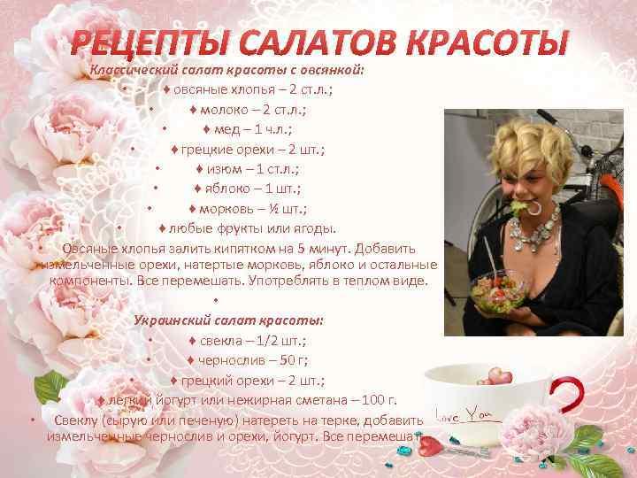 РЕЦЕПТЫ САЛАТОВ КРАСОТЫ Классический салат красоты с овсянкой: • ♦ овсяные хлопья – 2