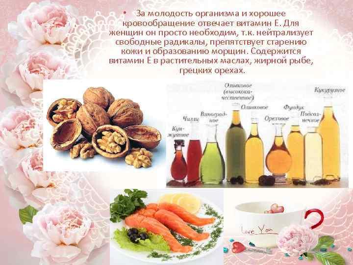 • За молодость организма и хорошее кровообращение отвечает витамин Е. Для женщин он