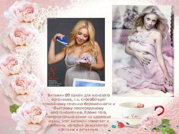 Витамин В 9 важен для женского организма, т. к. способствует спокойному течению беременности и