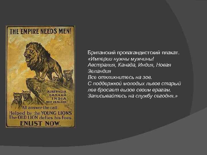 Британский пропагандистский плакат. «Империи нужны мужчины! Австралия, Канада, Индия, Новая Зеландия Все откликнитесь на