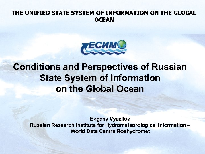 THE UNIFIED STATE SYSTEM OF INFORMATION ON THE GLOBAL OCEAN Conditions and Perspectives of