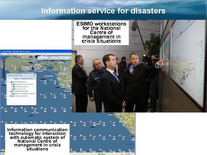Information service for disasters ESIMO workstations for the National Centre of management in crisis